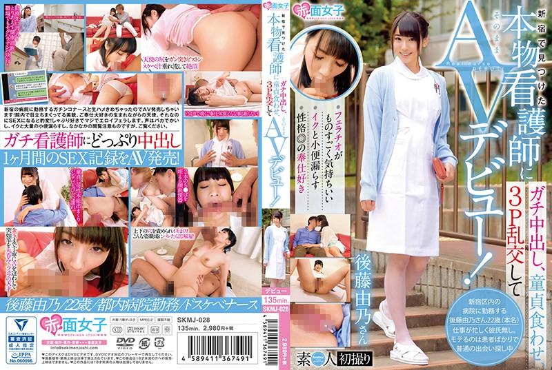 |SKMJ-028| 發現在新宿真正的護士往往餡餅 處女和3p 狂歡 並作為 av 首次亮相! 护士 拾起女孩 中出 口交