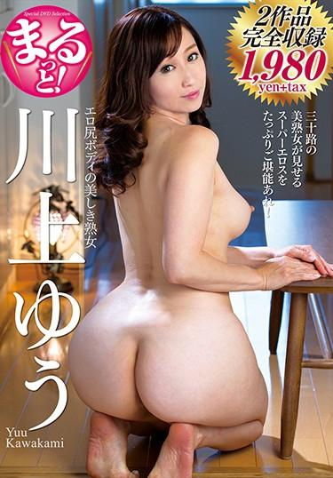 |NACX-025| She's Baring It All! Yu Kawakami Yu Kawakami (Shizuku Morino) mature woman married featured actress creampie