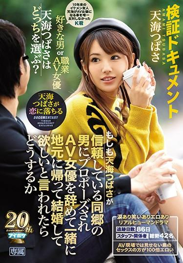 |IPX-266| Experiment Documentary. What Would  Do If A Guy From Her Hometown She Trusts Proposes To Her And Asks Her To Quit Being A Porn Actress And Come Back Home To Marry Him? We Follow  Pver 86 Days. Total Of 42 Stuff /Affiliates. A Real Human Drama With Laughter Tears And Sex Tsubasa Amami big tits voyeur documentary amateur