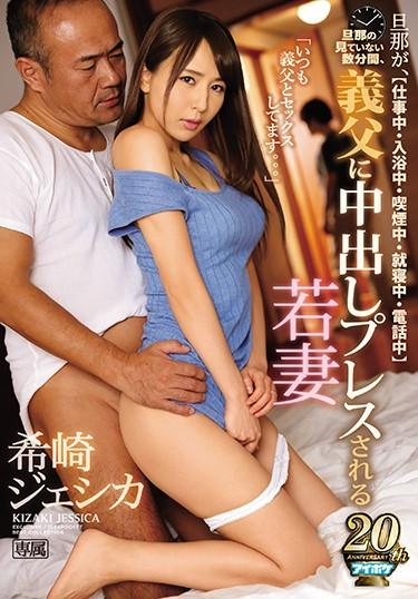  IPX-271  In The Few Minutes When Her Husband Isn't Looking The Young Wife Gets Creampied By Her Father-In-Law  Jessica Kizaki married reluctant featured actress cheating wife