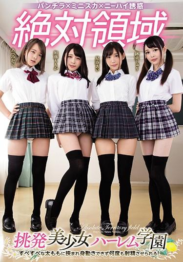 |MIRD-184| Total Domain Tempting Beautiful Girl Harlem Academy I'm Hemmed In By Smooth And Silky Thighs And Unable To Move As I'm Forced To Ejaculate Over And Over Again! Mikako Abe Shuri Atomi Momoka Kato Ai Sena uniform beautiful girl dirty talk footjob