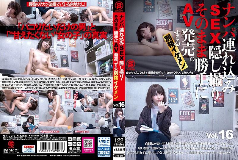 |SNTL-016| 拿起帶來的性聯繫隱藏作為 av 釋放未經允許。 特殊的閃爍16 美少女 小 拾起女孩 偷窥