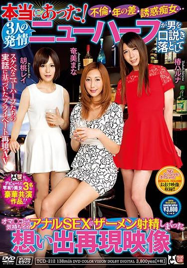  TCD-212  This Actually Happened! Adultery/Age Difference Sex/The Temptation Of A Slut… 3 Horny Transsexual She-Males Are Seducing Men And Giving Them Anal Sex That Feels Better Than Any Pussy And Making Video Memories In Semen Splattering Glory    Mana Amami Rei Kurumi Haruna Tsubaki slut cross dressing shemale anal