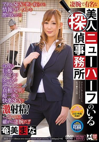 |TCD-213| A Detective Agency With A Beautiful And Famous And Skilled Transsexual She/He Squeezes Information And Semen From The Bad Guys By Using Anal Sex And Next It's Time To Shove That Huge Cock/Clit In For Some Reverse Anal Sex To Get To The Bottom Of The Truth! 6 Cum Shots From Ultra First Class Pleasurable Sex! This Is Certainly The Work Of A Master!!  Mana Amami cross dressing shemale featured actress nymphomaniac