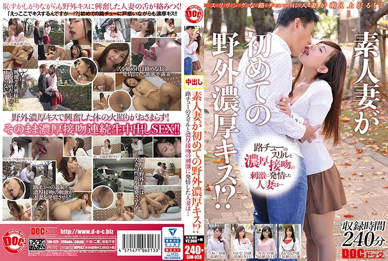  SIM-028  An Amateur Married Woman Kisses Passionately Outdoors For The First Time!? The Thrill Of Kissing On The Street And The Excitement Of A Passionate Kiss Turns The Married Woman On... married amateur kiss creampie