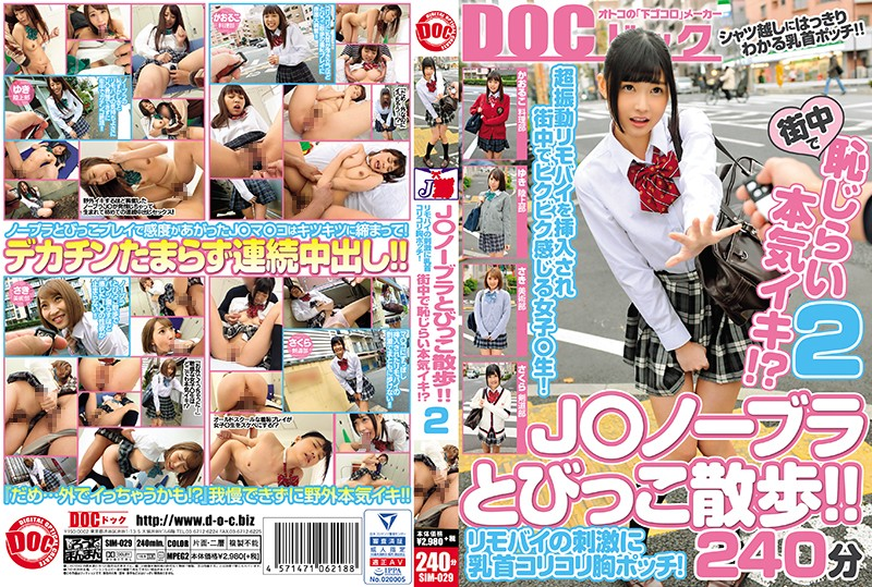 SIM-029 - A JK Braless Stroll!! When This Remote Vibrator Gets Turned Onn Her Nipples Are Rock Hard And Erect! Will She Seriously And Bashfully Cum In Public!? 2 schoolgirl amateur creampie over 4 hours