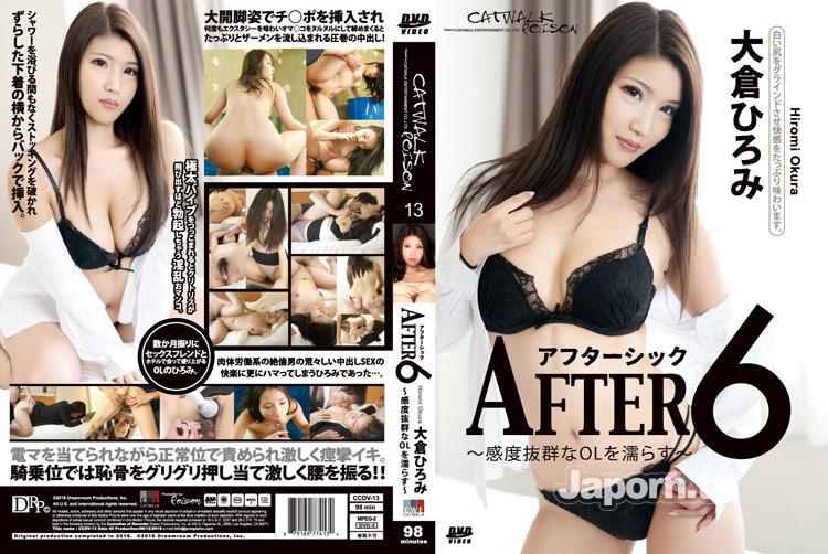 CCDV-13 - Hiromi Ookura beautiful pussy