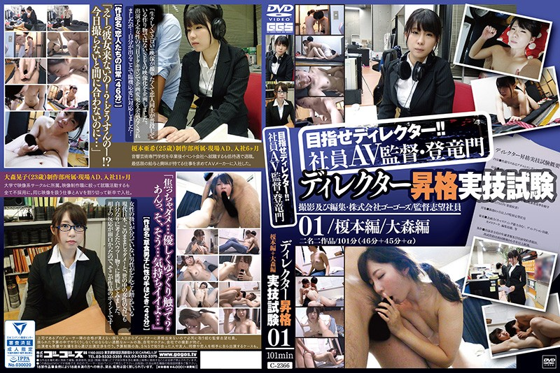 C-2366 - The Practical Exam To Become A Porn Director 01 office lady variety amateur hi-def