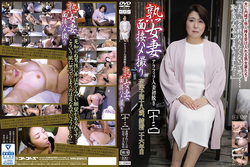 C-2369 - Interviewing Mature Wives. POV Porn [13] mature woman married documentary gonzo