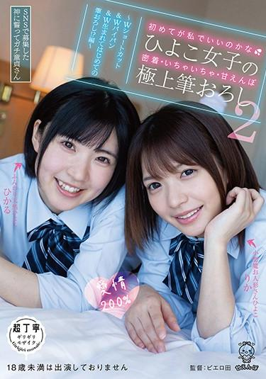  PIYO-023  Are You Sure You Want Your First Time To Be With Me Intimate Lovey-Dovey And Clingy First Time With A Cute Girl 2 ~We Reached Out To Card-Carrying Cherry Boys On A Social Networking Site. They're About To Lose Their Virginity To 2 Girls With Short Hair And Shaved Pussies!!~ Rika Mari Hikaru Minazuki petite youthful cherry boy shaved pussy
