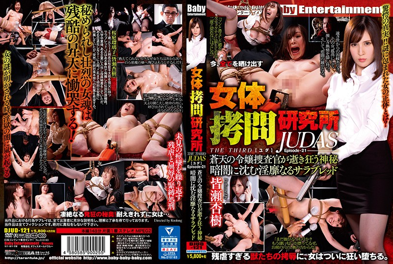 DJUD-121 - Institute For Researching The Torture Of The Female Body. THE THIRD JUDAS Episode-21. The Mystery Of A Young Investigator's Wild Orgasms. A Thoroughbred Slut Sinks Into Darkness. Anju Minase shame uniform pantyhose