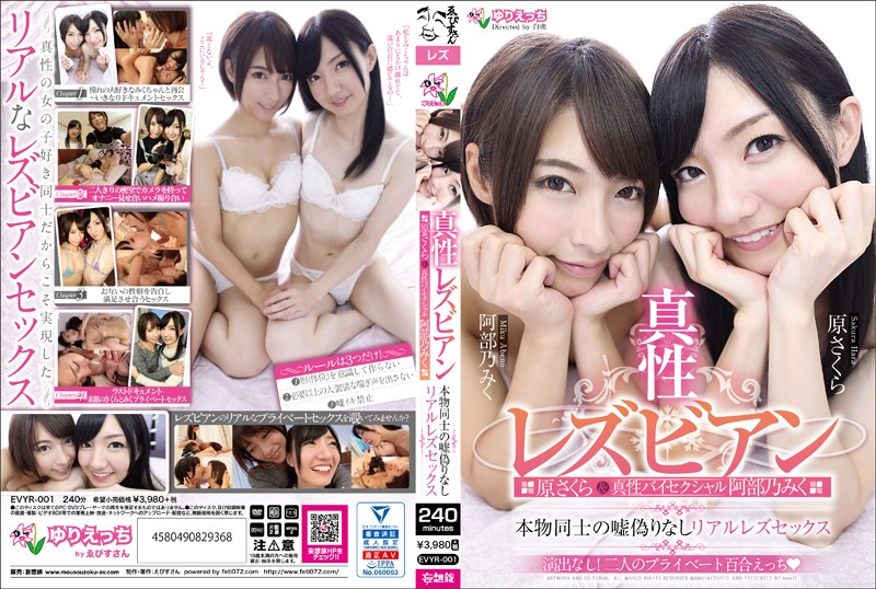 EVYR-001 - Genuine Lesbian Series & The Genuinely Bisexual It's All For Real No Acting! Real Lesbian Sex Miku Abeno Sakura Hara cunnilingus lesbian documentary lesbian kiss