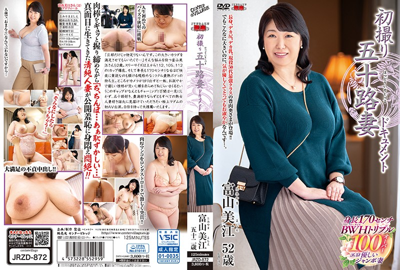 JRZD-872 - Entering The Biz At 50! Yoshie Tomiyama mature woman married chubby documentary