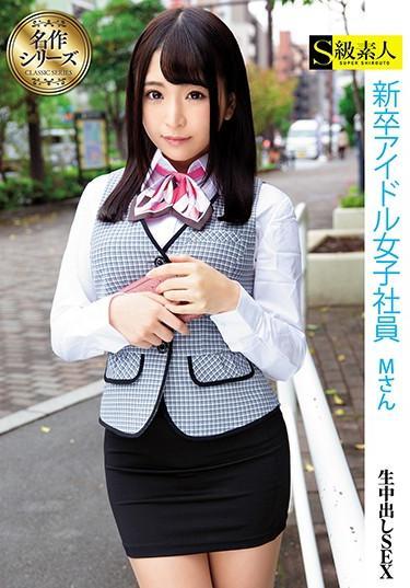 |SUPA-439| New Graduate Female Idol Employee Ms. M uniform office lady pantyhose amateur