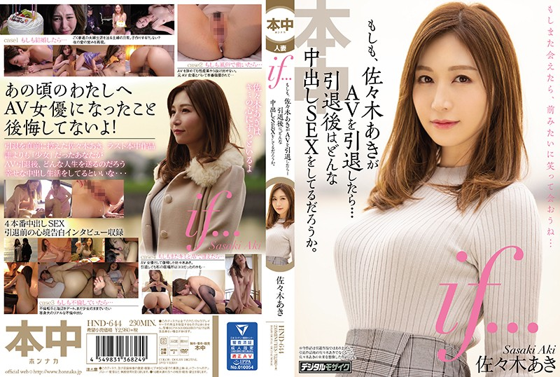 HND-644 - If… Quit Porn… What Kind Of Creampie Sex Will She Have After Retirement? Aki Sasaki beautiful girl sex worker married adultery