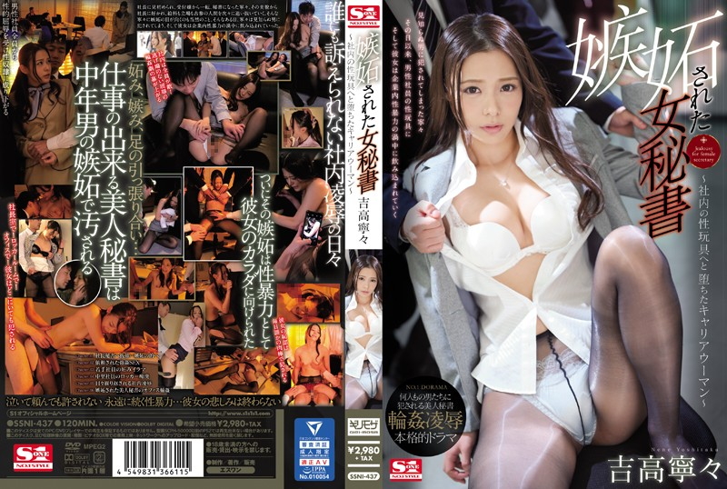 SSNI-437 - The Female Secretary Who Was The Object Of Envy ~A Career Woman Ends Up Being The Company's Sex Slave~ Nene Yoshitaka shame gang bang secretary beautiful girl