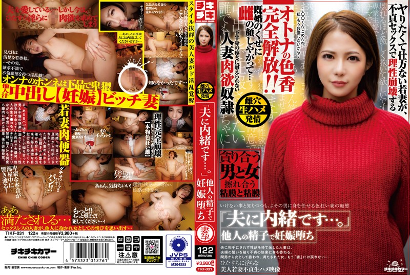 "TIKF-031 - ""I'm Keeping A Secret From My Husband…"" She's Pregnant With Another Man's Sperm married big tits nymphomaniac creampie"