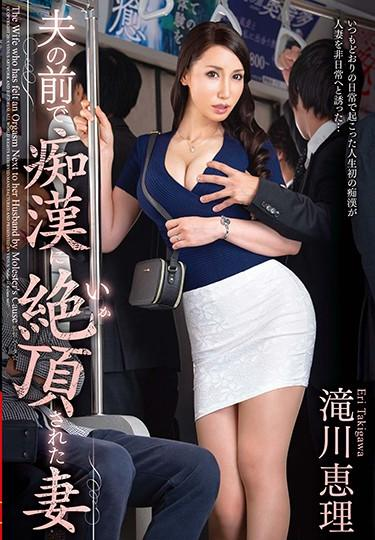 |VEC-352| Molester Makes Wife Climax In Front Of Her Husband  Eri Takigawa mature woman married groping featured actress