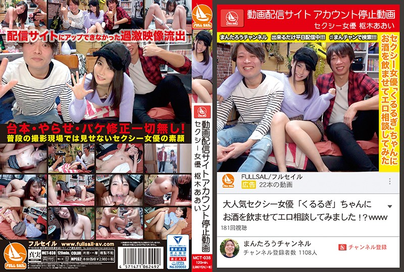 MCT-038 - The Video That Got The Uploader Banned From A Video Sharing Site. Porn Actress Aoi Kururugi beautiful girl variety featured actress hi-def