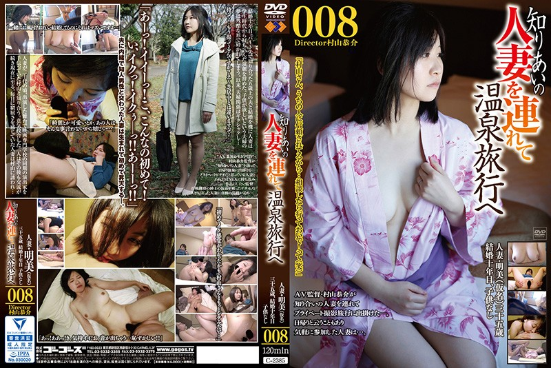 C-2385 - Taking A Married Woman I Know To A Hot Spring 008 married adultery hot spring hi-def