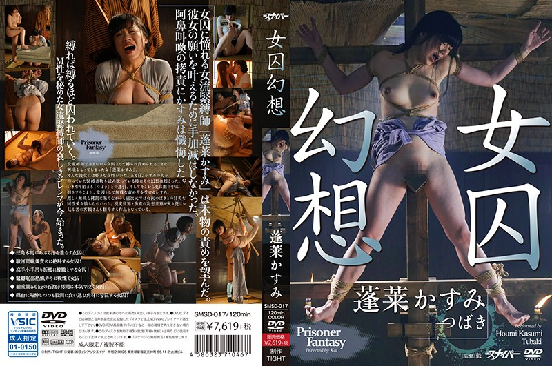 SMSD-017 - Female Prisoner Fantasy Kasumi Horai bdsm lesbian featured actress training