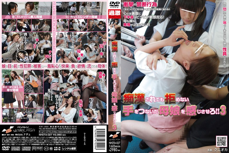 NHDTA-027 - Make This Stepmother And Daughter Couple Love Being Molested!! 3 groping handjob fingering