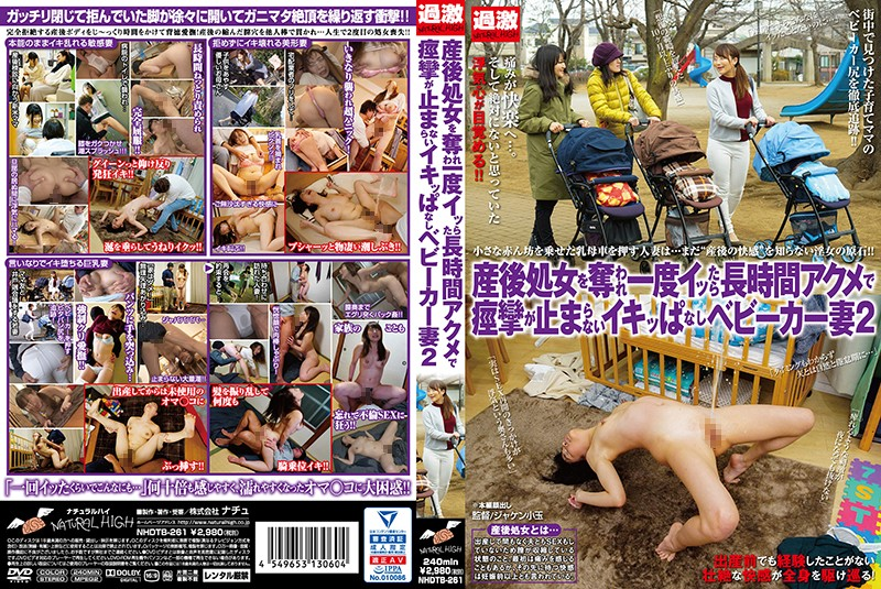 NHDTB-261 - A Married Woman With A Stroller Who Hasn't Had Sex Since Giving Birth Can't Stop Trembling And Orgasming 2 humiliation married reluctant squirting
