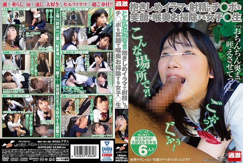 NHDTB-263 - Right Here?! A Schoolgirl Happily Cleans Your Dick With Her Mouth After She Makes You Cum By Giving You An Embracing Deep Throat uniform pranks blowjob facial