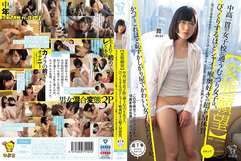 |PIYO-026| [Perverted Desires] A Secretly Dirty Girl Who Attends A Girls