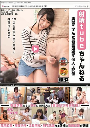 |SDDE-579| Streaming The Nurse Treatment She Learned Through Practice Cumtube Channel nurse variety amateur blowjob