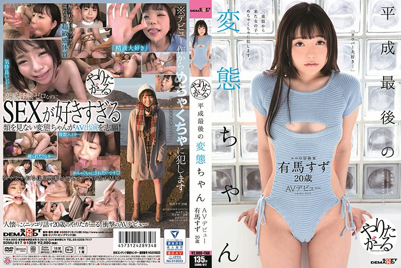 SDMU-917 - Final Nympho Of The Era 20 Years Old Porn Debut Suzu Arima humiliation for women various worker youthful