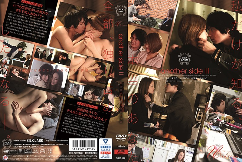 SILK-114 - Another Side II Yuri Oshikawa Rino Kirishima for women love drama couple