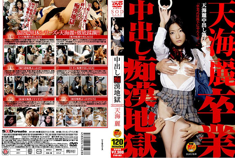 STAR-062 - Creampie Pervert Hell Rei Amami reluctant groping featured actress creampie