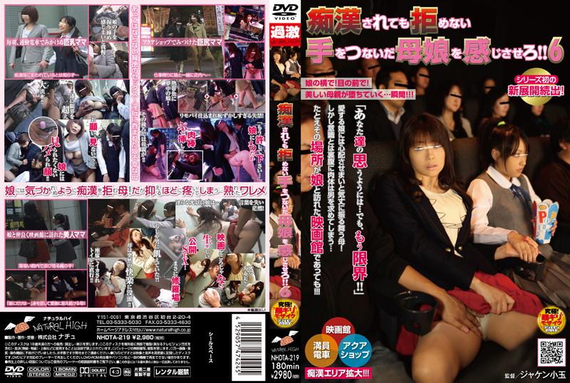 NHDTA-219 - Saotome Rabu Yabe Hisae Houjou Maki molester digital mosaic milf