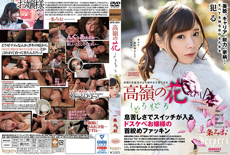 DFE-031 - Out Of Your League Flustered Mio Ichijo ropes & ties mademoiselle hardcore featured actress