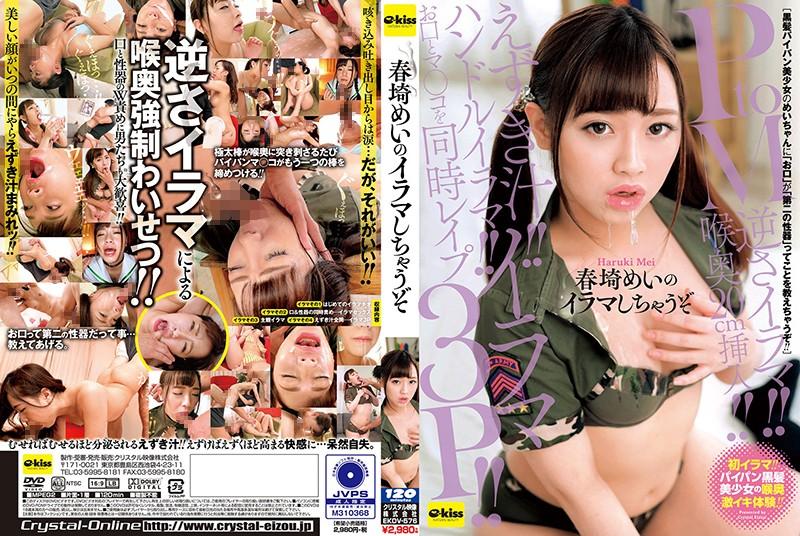 EKDV-576 - Is Gonna Suck Your Cock Mei Haruki beautiful girl featured actress cum swallowing pov