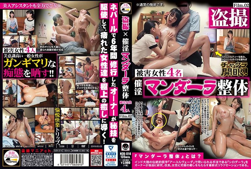  NZK-014   ×催淫マンダーラ整体 Film.02 セックストイ レズ  盗撮