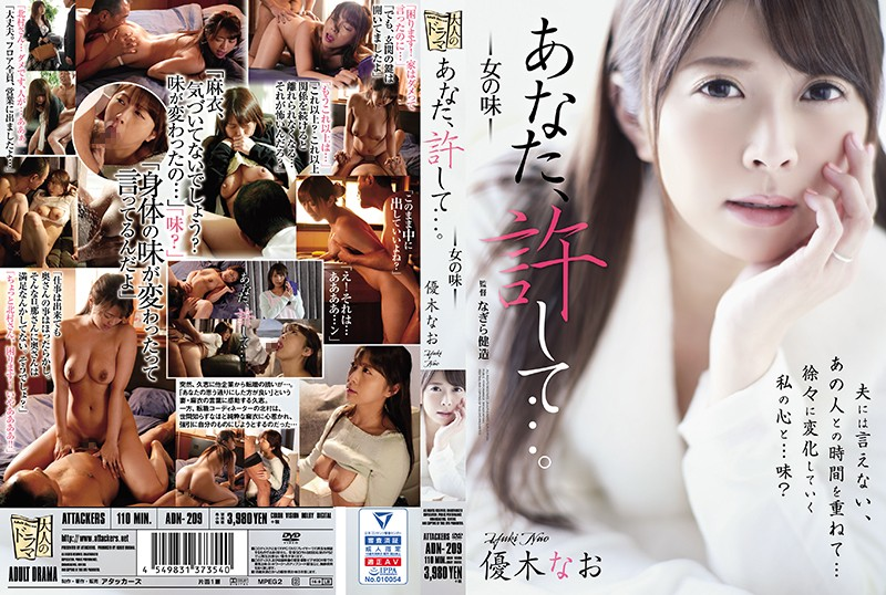 ADN-209 - Darling forgive me… Woman's Flavor Nao Yuki married adultery reluctant featured actress