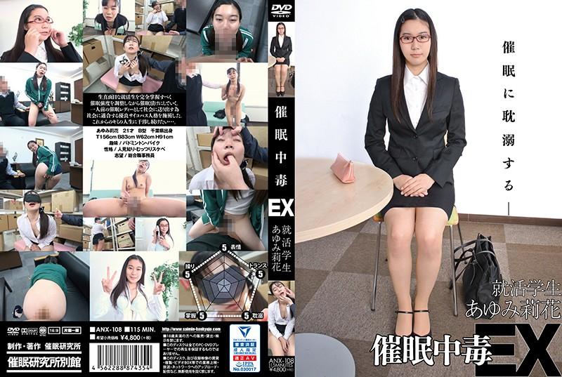 ANX-108 - Hypnotism Addict EX Job Hunting Student Rika Ayumi humiliation big asses featured actress training