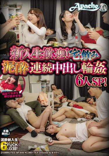 |AP-649| Welcoming New Students! Gang Raping And Creampie-ing Drunk Girls After Having A Few Drinks At Home. 6 Girls. Special Edition! humiliation gang bang hardcore college girl