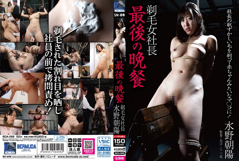 BDA-088 - Last Supper Shaved Slutty Boss Asahi Mizuno reluctant other fetish shaved pussy featured actress
