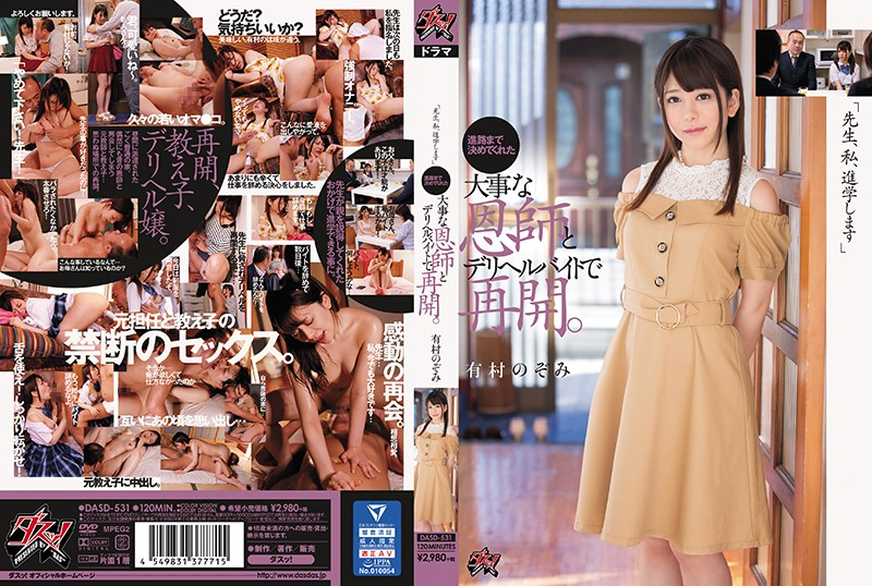 "DASD-531 - ""Teacher I Want To Go To College!"" I Was Working A Part-Time Job As A Delivery Health Call Girl And I Ran Into My Beloved Teacher Who Helped Me Advance In My Educational Career Nozomi Arimura beautiful tits beautiful girl sex worker shaved puss"