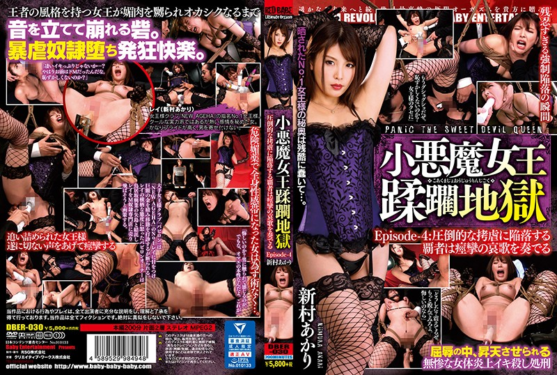 DBER-030 - A Little Devil Queen Violation Hell Episode-4: A Mournful Elegy Of Spasmic Victimization In The Face Of Overwhelming Torture Akari Niimura humiliation shame lingerie shaved pussy