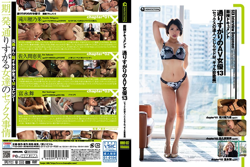 HMNF-057 - An Interview Documentary An Adult Video Actress Just Passing By 13 An Elegy To A Sexual Professional Teasing Maso Bitch Who Makes Things Complicated And Horny Gal Emi Sakuma Honoka Takikawa Mai Tominaga married big tits gonzo hi-def