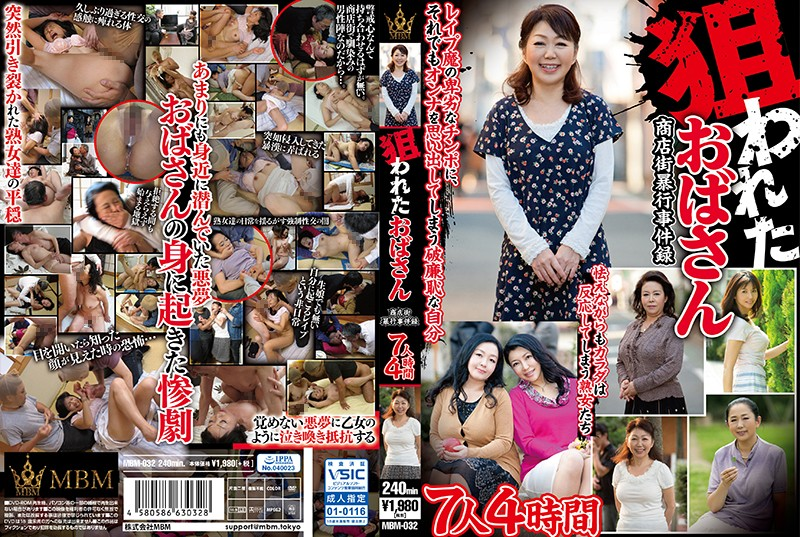 MBM-032 - Preying On Middle-Aged Women. Rape In The Shopping District. 7 Women 4 Hours mature woman reluctant drama creampie