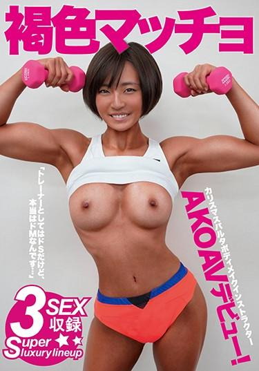 |FONE-054| Bootcamp Body Building With A Smile: Ako's Porn Star Debut! muscular instructor amateur creampie