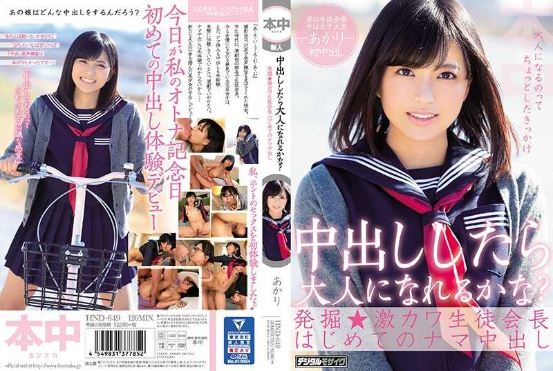 HND-649 - Would Getting Creampied Make Me A Grown-Up? Discovery. Super Cute President Of The Student Council Gets Creampied For The First Time. Akari college girl beautiful girl school uniform creampie