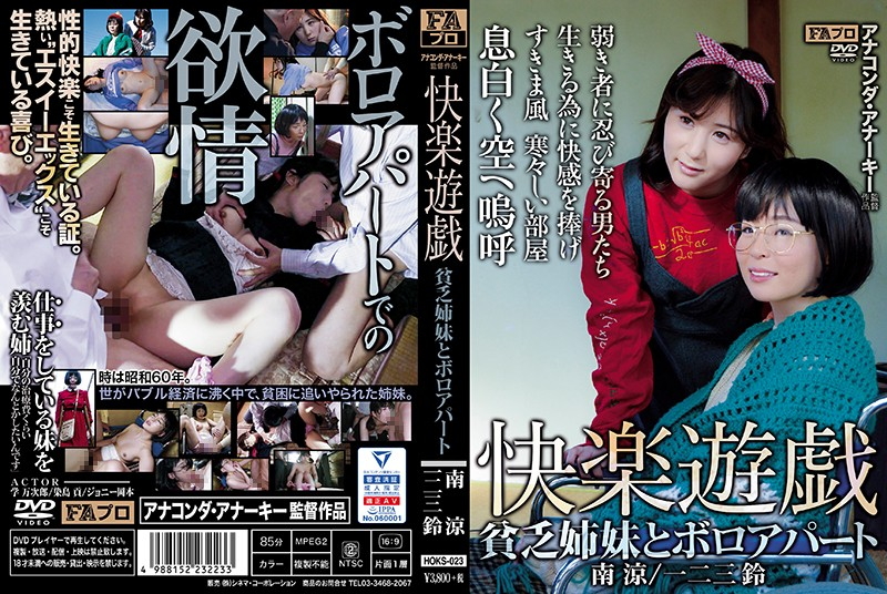 HOKS-023 - Pleasurable Hot Plays Poor Steps In A Crummy Apartment Ryo Minami Rin Hifumi schoolgirl glasses shaved pussy sister