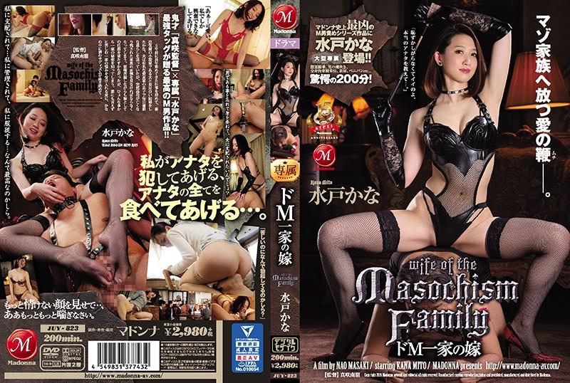 JUY-823 - Total Submissive Princess Kana Mito beautiful tits mature woman slut married