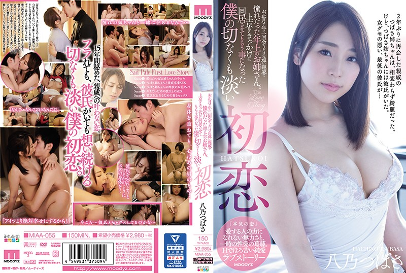 MIAA-055 - This Elder Sister Is A Distant Relative Whom I Only Meet Once A Year During The New Year Holidays. When I Had A Chance To Go To Tokyo We Spent Some Time Together And It Turned Out To Become A Bittersweet And Pale Memory Of First Love. Tsubasa H